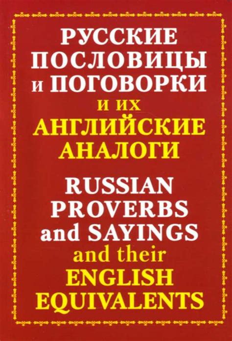 Russian Sayings And Quotes
